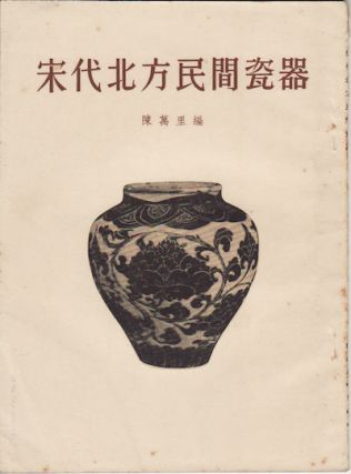 宋代北方民間瓷器. [Song dai bei fang min jian ci qi]. [Northern Civil Ceramics of Song...