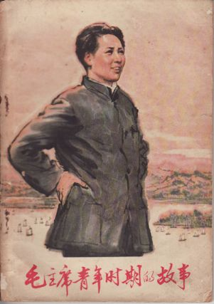 毛主席青年時期的故事.[Mao zhu xi qing nian shi qi de gu shi].[The Stories of Young Chairman Mao]. SHIZHAO ZHOU.