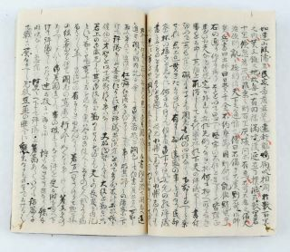 開国関係文書 [Kaikoku kankei monjo Documents Relating to the Opening of Japan]....