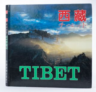 Tibet. CHINA TRAVEL, TOURISM PRESS