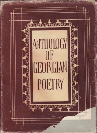 Anthology of Georgian Poetry. VENERA URUSHADZE, M. KVESELAVA