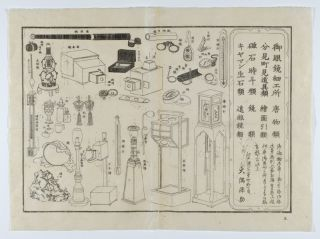 大隅源助引札 [Ōsumi Gensuke hikifuda ]. Advertisement flyer issued by Ōsumi Gensuke. EDO...