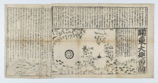 瓦版 関東大地震圖 [Kawaraban: Kantō Daijishin-zu]. [News-sheet: Illustration of the...