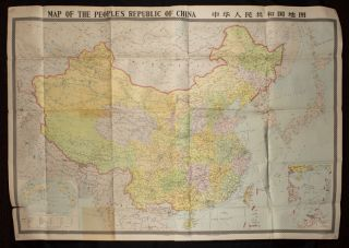 Map of the Peoples Republic of China. CHINESE MAP WITH INSET OF SOUTH CHINA SEA ISLANDS