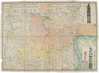 上海最新地圖/非賣品. [Japanese Map - The Latest Map of Shanghai/Not for Sale]. JAPANESE...