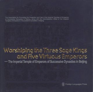 Worshiping the Three Sage Kings and Five Virtuous Emperors. The Imperial Temple of Emperors of...