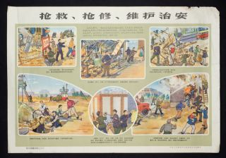 防空常識挂图.[Fang kong chang shi gua tu].[Chinese Propaganda Poster Set (Incomplete) - Air...