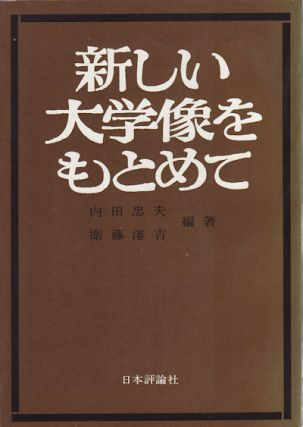 新しい大学像をもとめて. [Atarashī daigaku-zō o motomete] [Seeking a New Image for Universities].