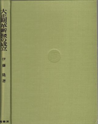 大正期「革新」派の成立. [Taishō-ki kakushin-ha no seiritsu]. [The Establishment of...