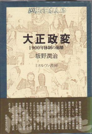 大正政変 : 1900年体制の崩壊. [Taishō seihen: 1900-Nen taisei no hōkai]. [Taishō Political Crisis: Collapse of the System of 1900].
