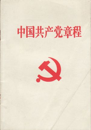 中国共产党章程.[Zhongguo gong chan dang zhang cheng].[Constitution of the Communist Party...