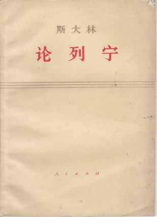 斯大林 [:] 论列宁.[Sidalin: lun Lening].[On Lenin by Stalin's Selected Works]. ENGELS...