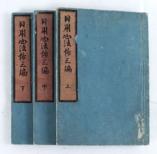 日用心法鈔三編. [Nichiyō shinpō-shō sanpen]. [Ethical Teachings for Everyday Life, Part...