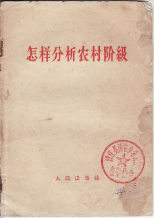 怎样分析农村阶級.[Zen yang fen xi nong cun jie ji].[How to Analyse classes in...