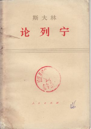 斯大林 [:] 论列宁.[Sidalin: lun Lening].[On Lenin by Selected Speeches by Stalin]. ENGELS...