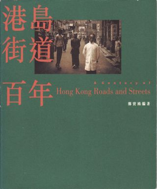 港島街道百年 = A Century of Hong Kong Roads and Streets. 鄭寳鴻