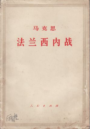 马克思[:]法兰西内战.[Makesi: Fa lan xi nei zhan].[The Civil War in France by Karl Marx]....