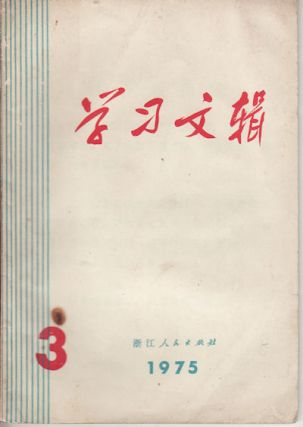 学习文辑. [Xue xi wen ji]. [An Anthology of Articles for Study]. 1975年第3期. [1975 nian...