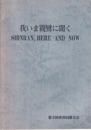 我いま親鸞に聞く. [Ware Ima Shinran ni Kiku]. Shinran, Here and Now. KO SAMYON TERAKAWA...