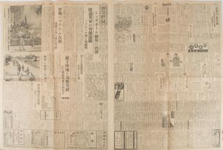 朝日新聞 [Asahi shinbun] [Asahi Newspaper]. SINGAPORE - JAPANESE WORLD WAR II NEWSPAPER