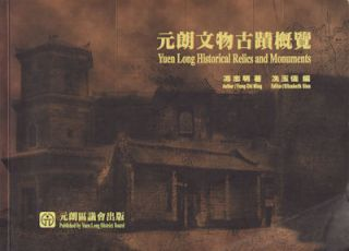 元朗文物古蹟槪覽. Yuen Long Historical Relics and Monuments....