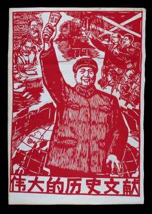 伟大的历史文献.[Wei da de li shi wen xian].[Chinese Cultural Revolution Papercut - The Great Historical Reference].