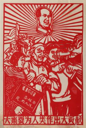大寨要为人类作出大贡献.[Dazhai yao wei ren lei zuo chu da gong xian].[Chinese Cultural Revolution Papercut - Dazhai will Make Great Contributions to All Human Beings].