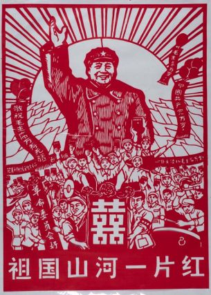 祖国山河一片红.[Zu guo shan he yi pian hong]. [Chinese Cultural Revolution Papercut - The...
