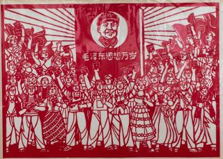 毛泽东思想万岁.[Mao Zedong si xiang wan sui].[Chinese Cultural Revolution Papercut - Long Live the Mao Zedong Thought].