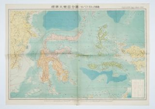標準大東亜分図: 13 セレベス・モルッカ諸島扁. [Hyōjun Dai tōa bunzu: 13 Serebesu・Morukka shotou-hen]. [Standard Maps of Greater East Asia: 13 - Celebes and the Moluccas].