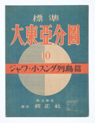 標準大東亜分図: 10 ジャワ・小スンダ列島篇. [Hyōjun daitōa-bun-zu: 10 Jawa shōsundarettō-hen]. [Standard Maps of Greater East Asia: 10 Jawa and the Sunda Archipelago].