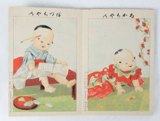 子ども圖 [Kodomo-zu] [Pictures of Children]. KUMAZAWA KITARŌ...
