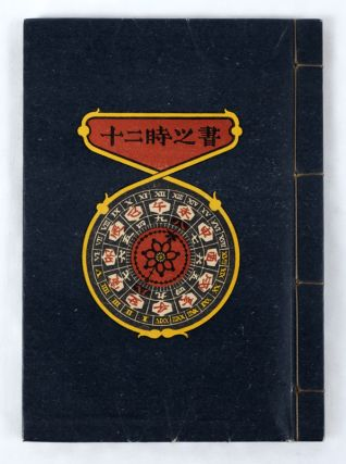 十二時之書. [Jyuuniji no Sho]. [Book of Twelve Poems]. TAKEI TAKEO,...