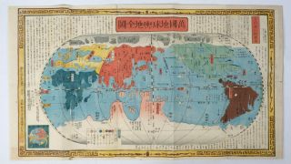 萬國地球輿地全圖. [Bankoku chikyū yochi zenzū]. [Complete Map of the World]. ABE YASUYUKI.