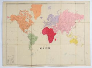 新撰萬國全圖. [Shinsen Bankoku Zenzu]. [New Edition - Map of the World]. SUTEHIKO SAKAI,...