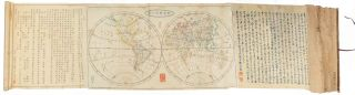 新製輿地全圖. [Shinsei Yochi Zenzu]. [Newly Revised World Map]. SHŌGO MITSUKURI,...