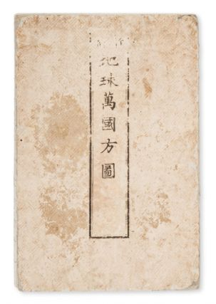 新訂 地球萬國方圖. [Shintei Chikyū bankoku hōzu]. [New Edition: Map of the World].