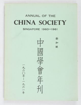 Annual of the China Society. Singapore 1960-1961. C. M. WONG