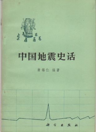 中国地震史话. [Zhongguo di zhen shi hua]. [History of Earthquakes in China]. XIREN TANG,...