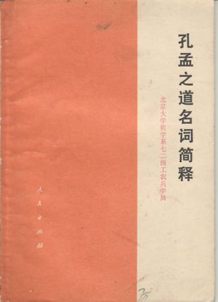 孔孟之道名词简释. [Kong meng zhi dao ming ci jian shi]. [Doctrines of Confucius and...