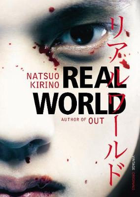 Real World. NATSUO KIRINO