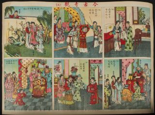 今古奇觀. [Jin gu qi guan]. [Chinese Minguo Posters - Wonders of the Present and the Past].