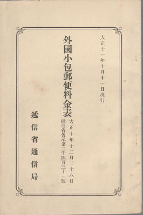 外國小包郵便料金表. [Postage Rates for Foreign Postal Parcels]. MINISTRY OF...