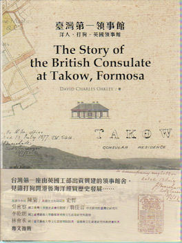 The Story of the British Consulate at Takow. DAVID OAKLEY