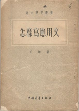 怎樣寫應用文.[Zen yang xie ying yong wen]. [How to Write Practical Composition]. YI WANG,...