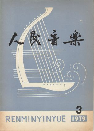 人民音樂. [Ren min yin yue]. [Chinese Journal - People's Music]. 一九七九年第三期....