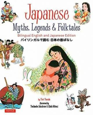 Japanese Myths, Legends and Folktales. YURI . YOSHINOBU SAKAKURA AND EIICHI MITSUI YASUDA, AUTHOR.