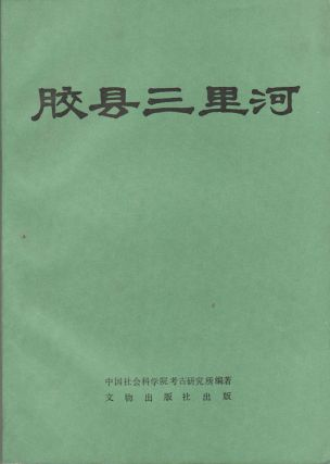 胶县三里河. [Jiaoxian Sanlihe]. [Report on the Excavation of the Sanlihe Site]. CHINESE...
