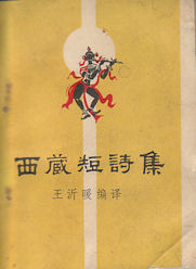西藏短诗集. [Xizang duan shi ji]. [A Collection of Tibetan Short Poems]. YINUAN WANG, EDITED...