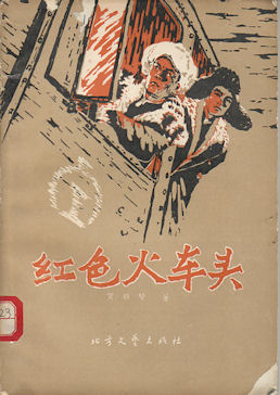 红色火车头 : 话剧.[Hong se huo che tou: hua ju]. [The Red Engine: A Play]. YAXIAN HE,...
